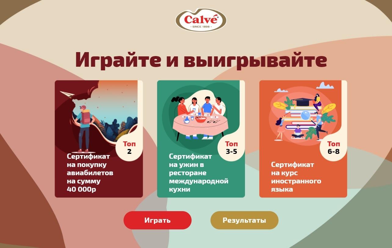 www.calve.ru регистрация промо кода в 2020 году
