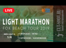MEN LIGHT A 1 4 Мокаев Ягло VS Краснов Калюжнов LIGHT MARATHON 29 06 2019