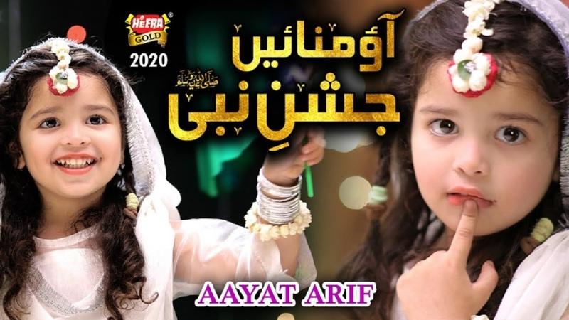 New Rabiulawal Kids Naat 2020 Aayat Arif Aao Manayen Jashne Nabi Official Video Heera Gold