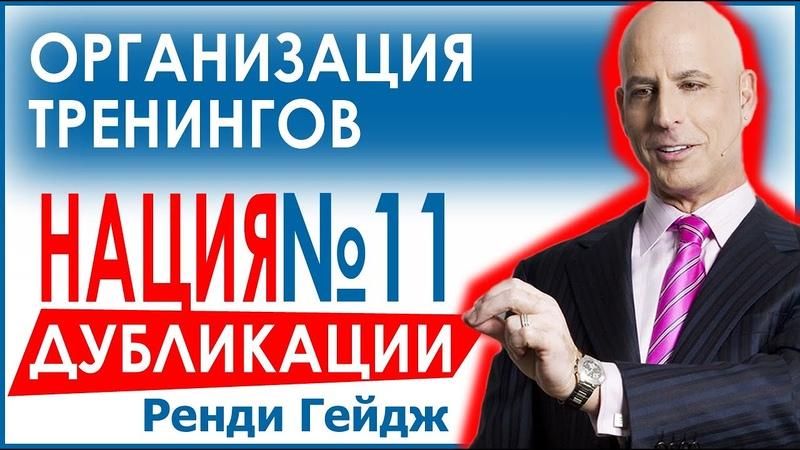 Ренди Гейдж Нация Дупликации - диск 11