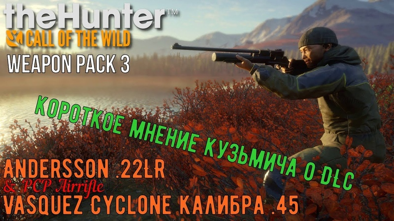 New DLC theHunter CoTW Weapon Pack 3 первый взгляд Не Гайд