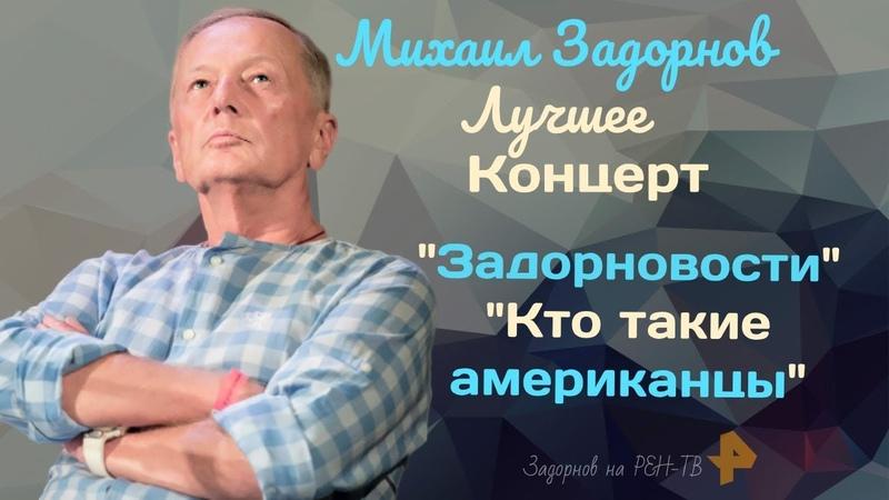 Михаил Задорнов лучшее. Концерт Задорновости - Кто такие американцы