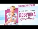 Юлия Михальчик— «Девушка простая» (Official Video)