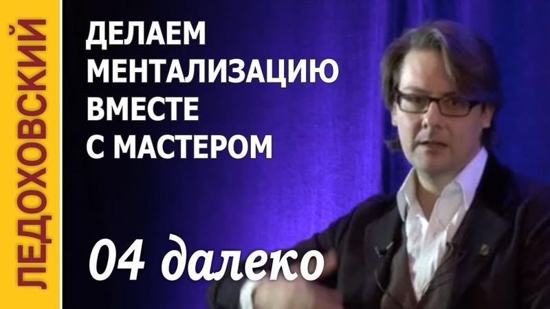 🌈 Обучение ментализации на примере — 04 Игорь Ледоховский — Далеко за пределами Самогипноза
