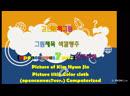 김현진의그림그리는 과정만그림재목 색깔행주 opencanvas7ver 컴퓨터그림