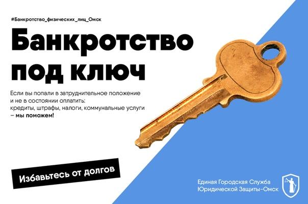 банкротство физ лиц омск