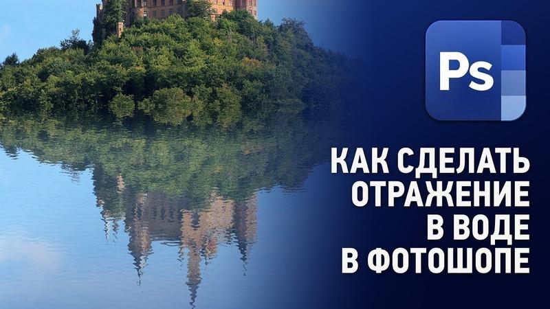 Как сделать отражение в воде в Фотошопе. Уроки Фотошопа.