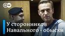 Обыски у сторонников Навального по всей России ответ на умное голосование DW Новости 12 09 2019