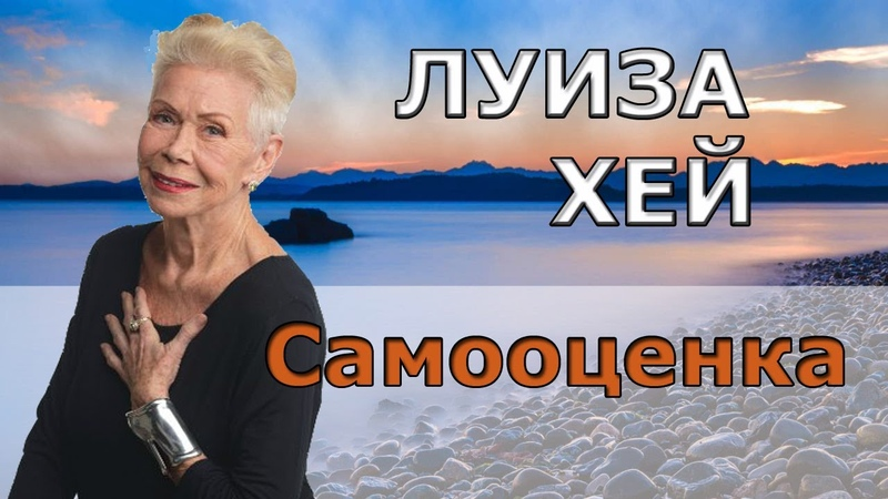 САМООЦЕНКА ЛУИЗА ХЕЙ