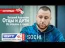 Виталий Аванесян про отцов и детей