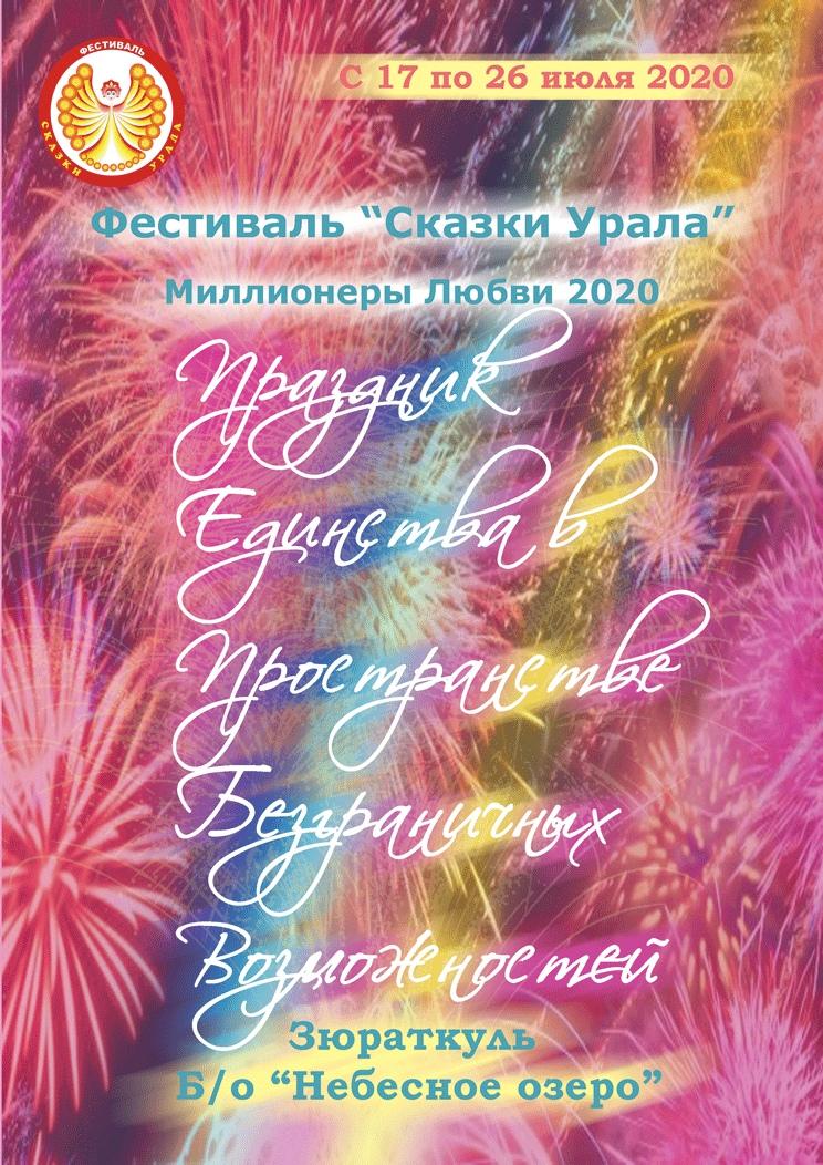 Афиша Челябинск Фестиваль Сказки Урала 2020