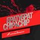 ChipaChip, Братубрат - В ожидании