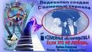 🎼🔷Лучшая музыка/🔷 Если это не любовь /🔷Люба Успенская.