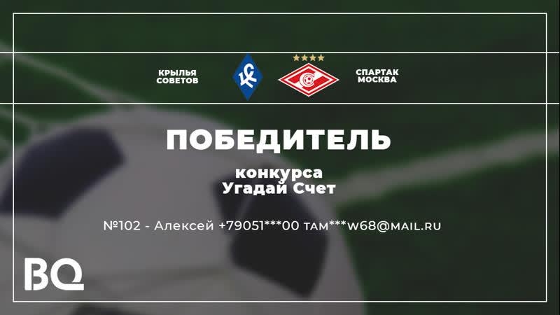 Угадай счет победитель 13 этапа конкурса по итогам матча Крылья Советов Спартак