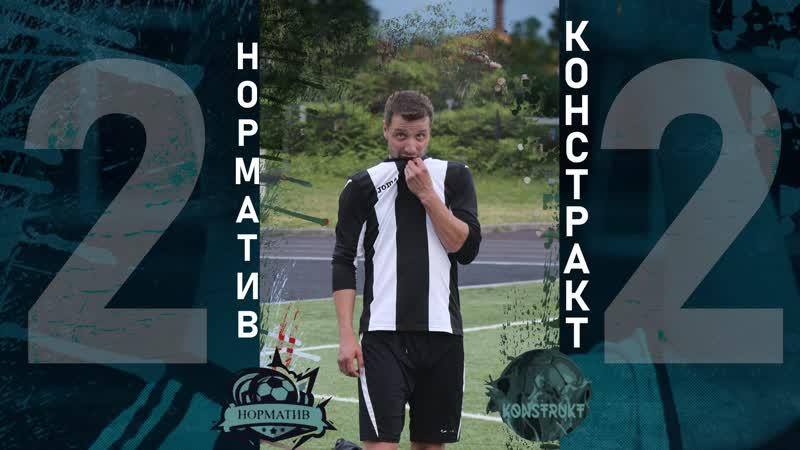 Норматив Констракт 3 тур ВЕЛЛ Чемпионата ЛФЛСП 8х8 2019