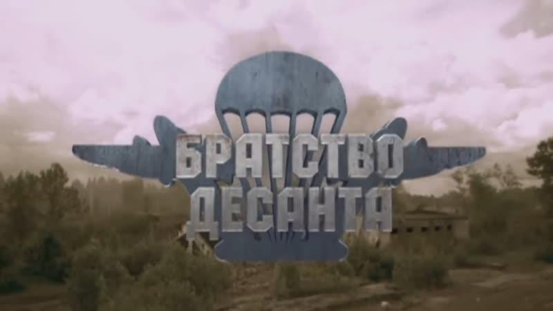 Братство десанта 16 серія (2012) HD
