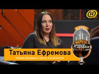 Первая заболевшая Коронавирусом в Витебске - Татьяна Ефремова о том, как она переболела COVID-19