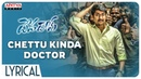 Chettu Kinda Doctor Lyrical || Devadas Songs || Akkineni Nagarjuna, Nani, Rashmika, Aakanksha Singh