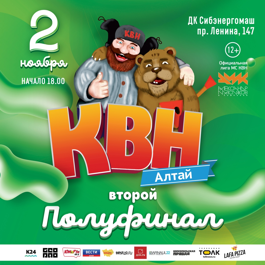 Афиша Барнаул Второй Полуфинал КВНАЛТАЙ
