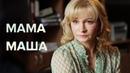 Мама Маша (Фильм 2019) Мелодрама @ Русские сериалы
