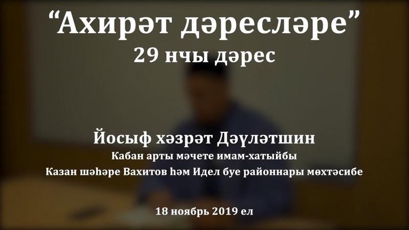 Ахирәт дәресләре 29 нчы дәрес Йосыф хәзрәт Дәүләтшин