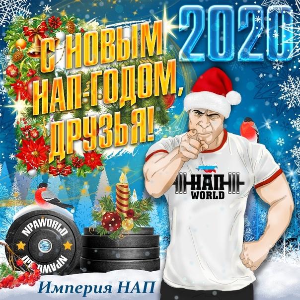 владимира пожелания на новый год для спортсменов раз разом крепости