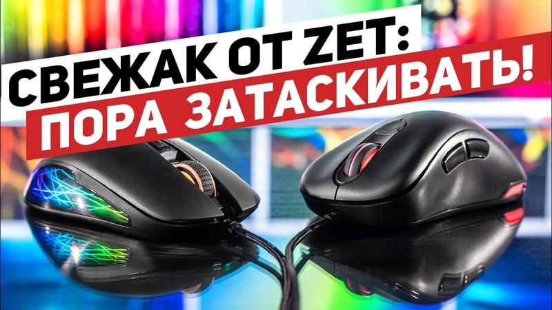 Игровые мыши ZET Void и ZET Edge: двое из бюджетного ларца, неодинаковы с лица!