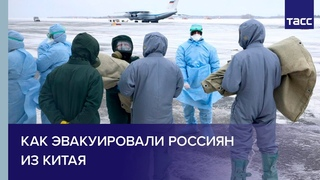 Самолеты ВКС и пилоты в масках. Как эвакуировали россиян из Китая
