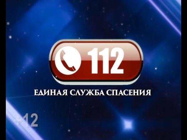 112 ЕСС Выпуск от 20 11 2019