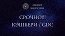 СРОЧНО КЭШБЕРИ GDC Обращение к Артуру Давидовичу Варданяну