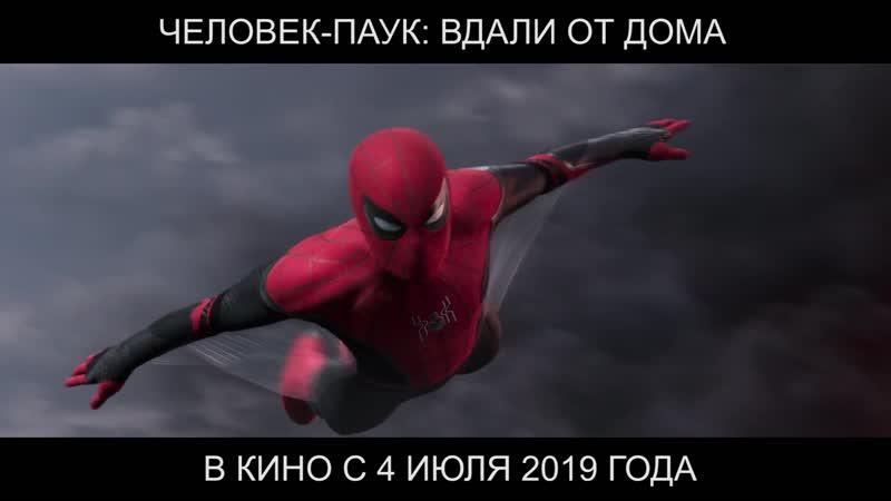 Человек-Паук: Вдали от дома 2D 3D в кинотеатре Galaxy Star с 04.07.2019