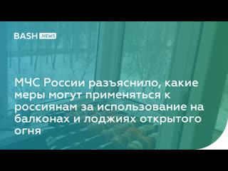 МЧС России разъяснило, какие меры могут применяться к россиянам за использование на балконах и лоджиях открытого огня