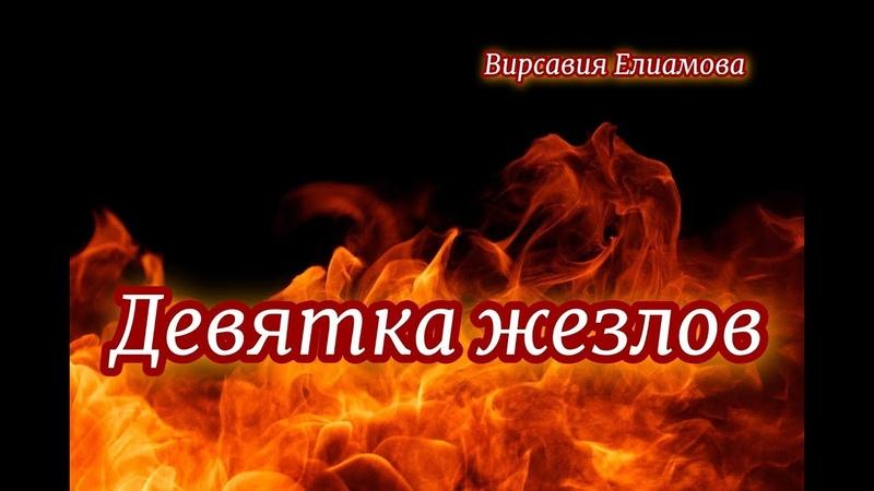 ДЕВЯТКА ЖЕЗЛОВ ТАРО Младшие Арканы Вирсавия Елиамова