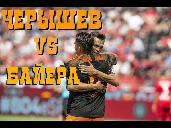 Черышев против Байера Ливеркузен 04.08.2019