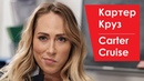 Порноактриса Картер Круз — Porn Actress Carter Cruise (видео фрагменты — movie fragments)