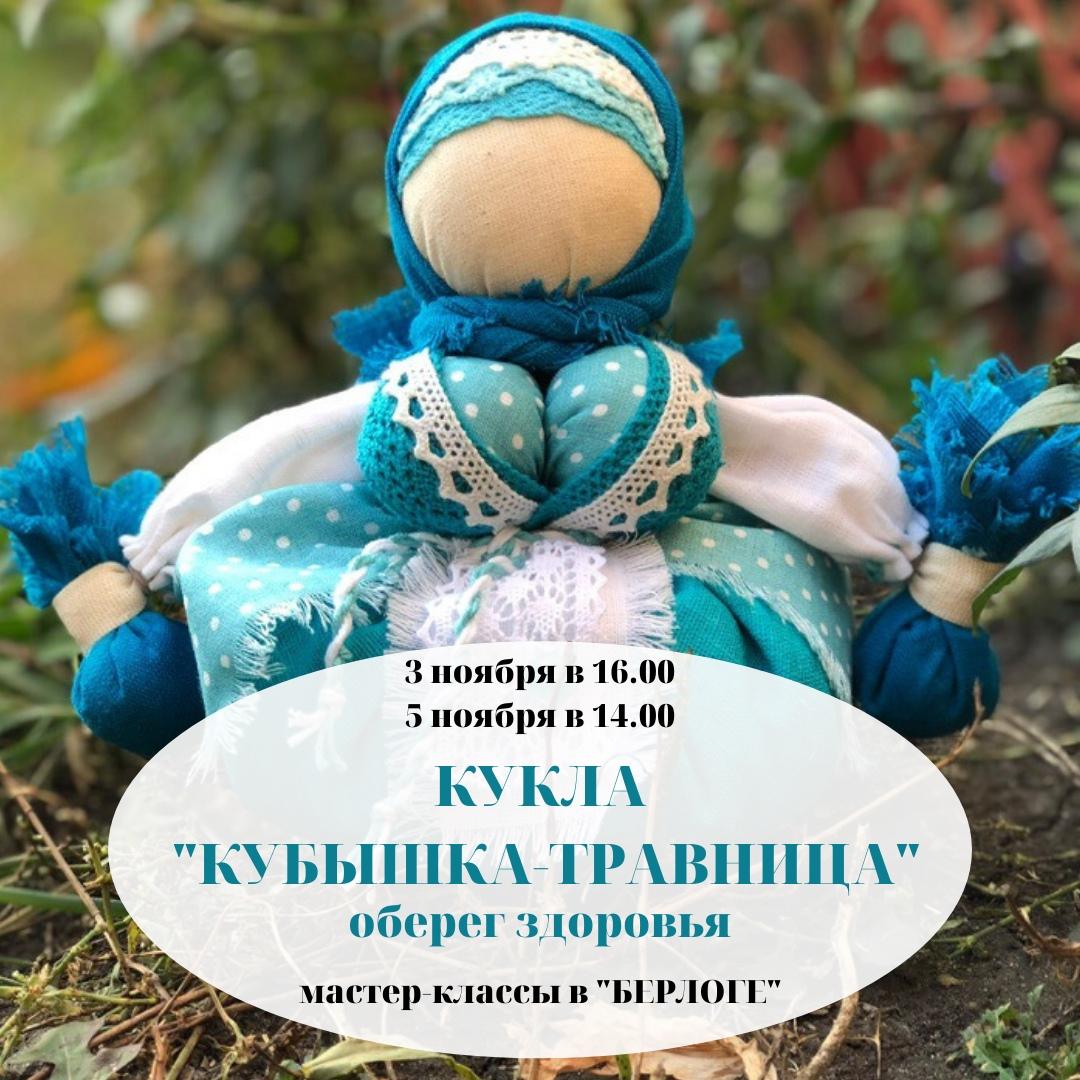 """Афиша Омск 3.10 и 5.10- МК """"КУБЫШКА-ТРАВНИЦА"""" (НА ЗДОРОВЬЕ)"""