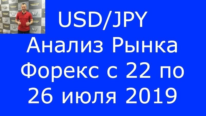 USD/JPY - Еженедельный Анализ Рынка Форекс c 22 по 26.07.2019. Анализ Форекс.
