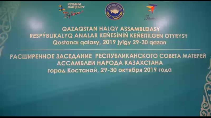 Расширенное заседание Совета матерей Ассамблеи народа Казахстана