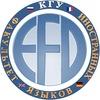 Факультет иностранных языков КГУ