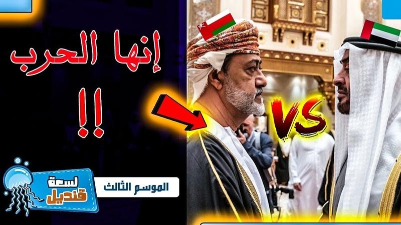 سلطان عمان يعلن الحرب على الإمارات