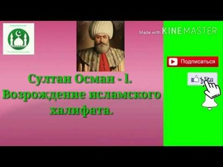 Султан Осман-l. Возрождение исламского халифата.