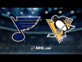 НХЛ | Сент-Луис Блюз - Питтсбург Пингвинз