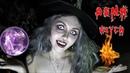 АСМР ОТ ВЕДЬМЫ НА ХЕЛЛОУИН Как стать ведьмой BLUE YETI🎃ASMR Halloween HORROR WITCH🎃할로윈 leah nadel