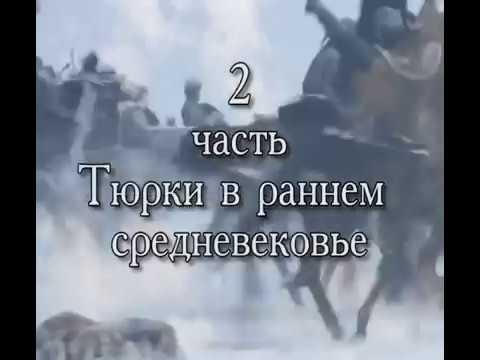 История великих тюркских империй 2 ЧАСТЬ