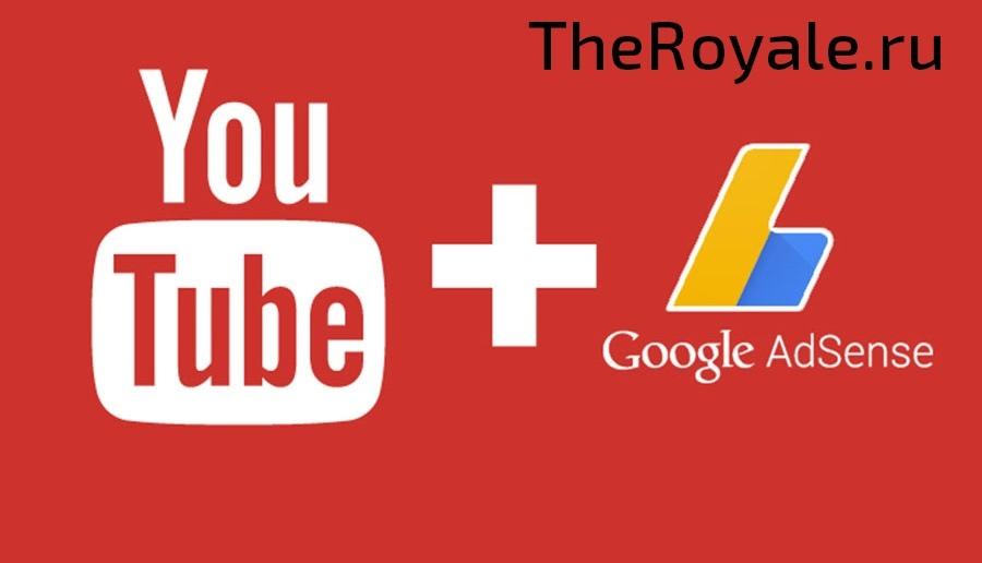 Зарабатывай на YouTube