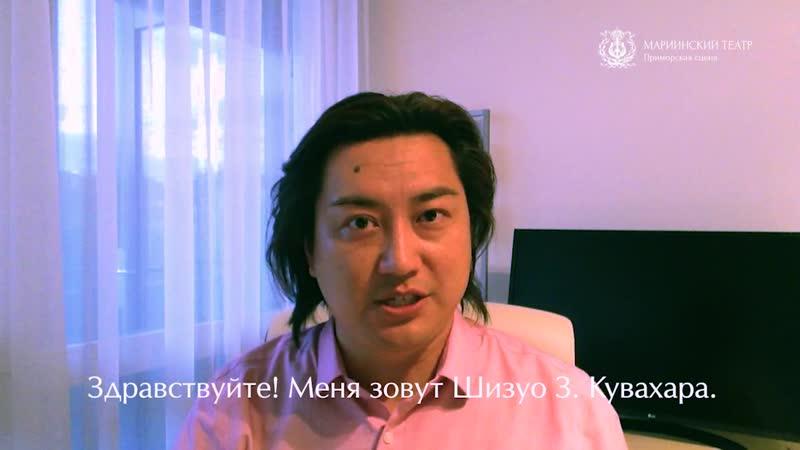 Шизуо Кувахара о концерте 30 июля на MariinskyFest2019