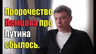 Сбылись слова Немцова про Путина. 2019. Немцов. #путинвор #путинизм #Немцов