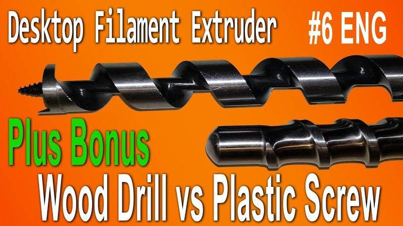 DIY Desktop Filament Extruder 6 ENG Bonus: Wood Drill vs. Plastic Screw Compression Screw