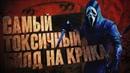 Dead by Daylight ТОКСИЧНЫЙ БИЛД НА ГОУСТ ФЕЙСА