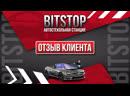Видео отзыв Клиент Виктория BITSTOP автостекла